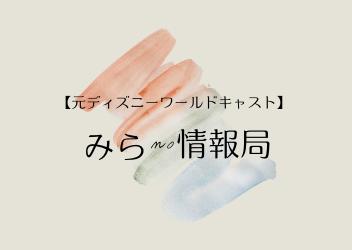 【元ディズニーワールドキャスト】みらno情報局